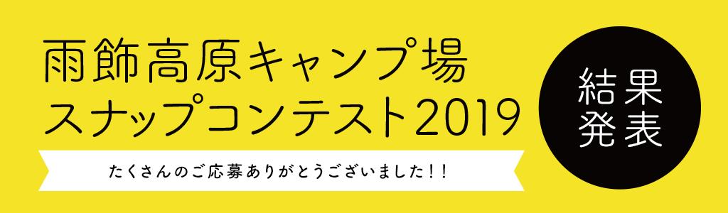 雨飾高原キャンプ場スナップコンテスト2019結果発表